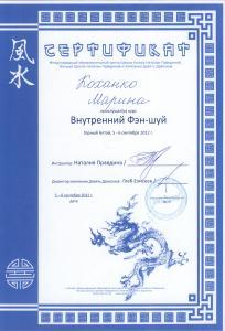 СЕРТИФИКАТЫ МОИ 001