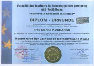 мой диплом магистра