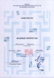сертификат водные формулы1